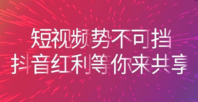 抖音传媒公司:掌握新手抖音运营技巧快速增粉-第3张图片-织梦58抖音培训网
